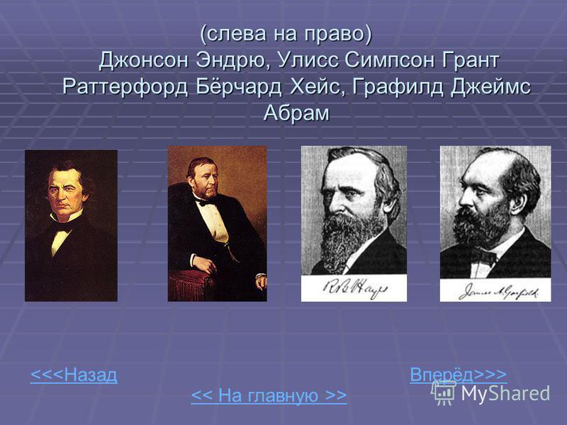 << На главную >> <<<Назад Вперёд>>> (слева на право) Джонсон Эндрю, Улисс Симпсон Грант Раттерфорд Бёрчард Хейс, Графилд Джеймс Абрам