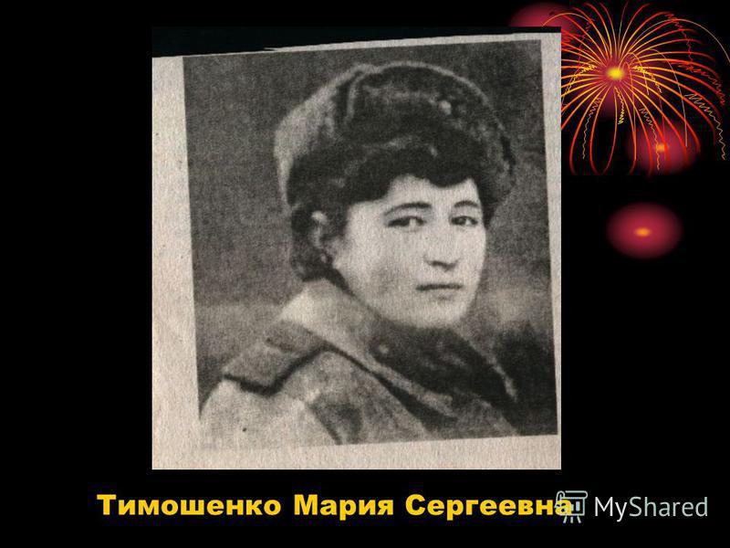 Тимошенко Мария Сергеевна