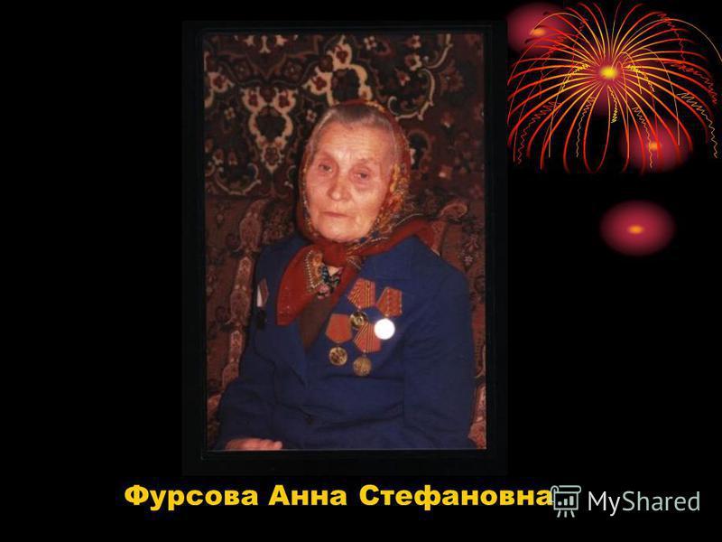 Фурсова Анна Стефановна
