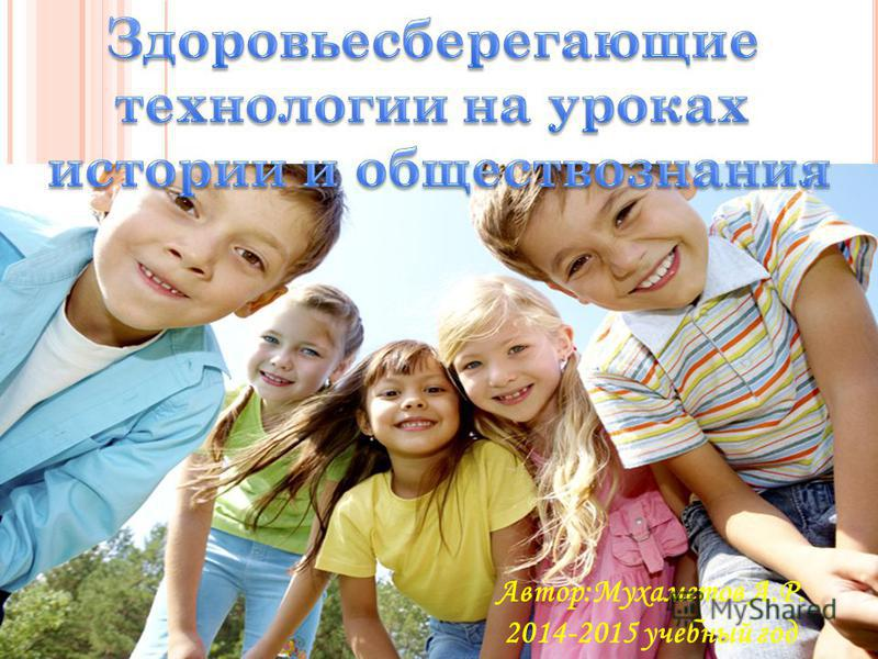 Автор:Мухаметов А.Р. 2014-2015 учебный год
