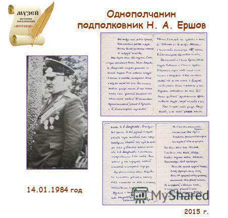 2015 г. Однополчанин подполковник Н. А. Ершов 14.01.1984 год