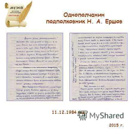 2015 г. 11.12.1984 год Однополчанин подполковник Н. А. Ершов