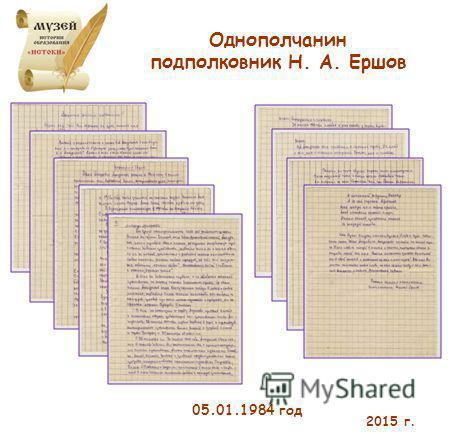 2015 г. 05.01.1984 год Однополчанин подполковник Н. А. Ершов