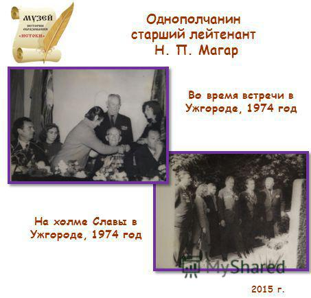 2015 г. Однополчанин старший лейтенант Н. П. Магар На холме Славы в Ужгороде, 1974 год Во время встречи в Ужгороде, 1974 год
