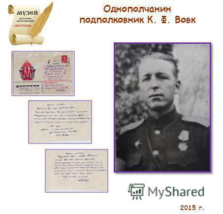 2015 г. Однополчанин подполковник К. Ф. Вовк