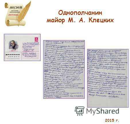 2015 г. Однополчанин майор М. А. Клецких