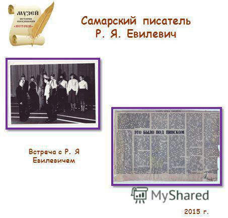 2015 г. Самарский писатель Р. Я. Евилевич Встреча с Р. Я Евилевичем
