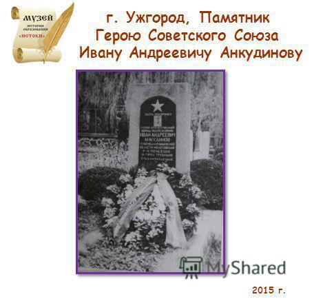 2015 г. г. Ужгород, Памятник Герою Советского Союза Ивану Андреевичу Анкудинову