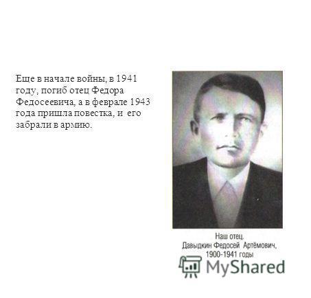 Еще в начале войны, в 1941 году, погиб отец Федора Федосеевича, а в феврале 1943 года пришла повестка, и его забрали в армию.