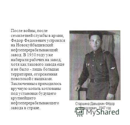 После войны, после семилетней службы в армии, Федор Федосеевич устроился на Новокуйбышевский нефтеперерабатывающий завод. В 1950 году уже набирали рабочих на завод, хотя как такового завода еще и не было - лишь большая территория, огороженная поволок