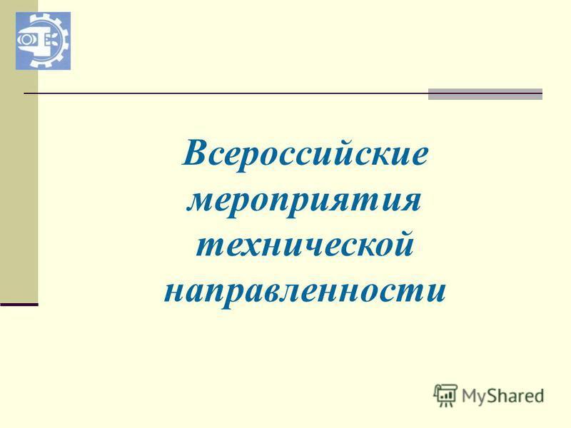 Всероссийские мероприятия технической направленности