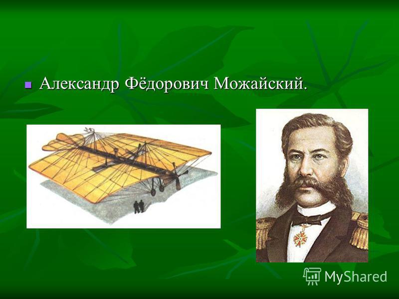 Александр Фёдорович Можайский. Александр Фёдорович Можайский.