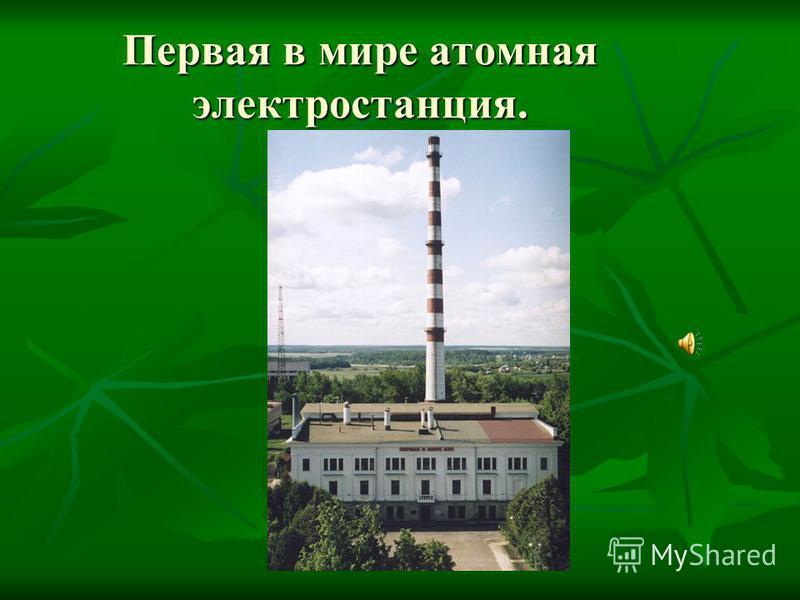 Первая в мире атомная электростанция.