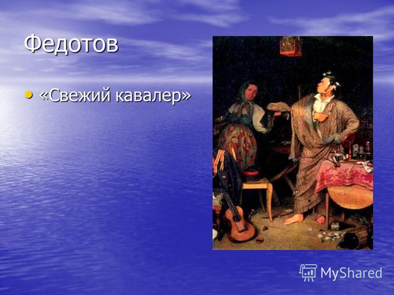 Федотов «Свежий кавалер» «Свежий кавалер»