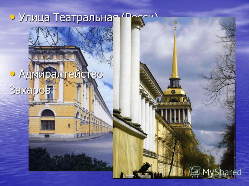 Улица Театральная (Росси) Улица Театральная (Росси) Адмиралтейство Адмиралтейство Захаров