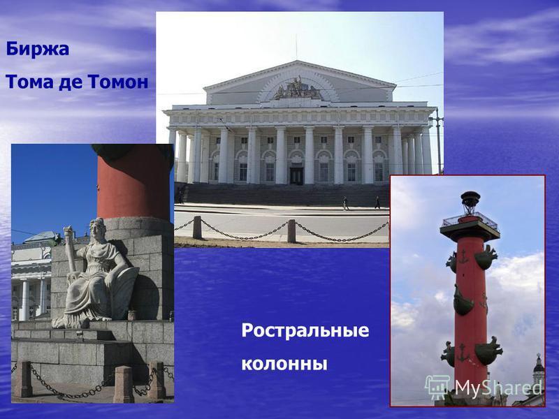 Биржа Тома де Томон Ростральные колонны