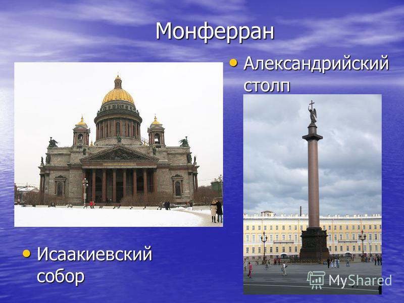 Монферран Исаакиевский собор Исаакиевский собор Александрийский столп Александрийский столп