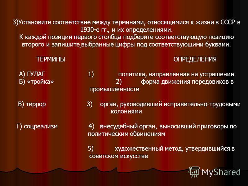 3)Установите соответствие между терминами, относящимися к жизни в СССР в 1930-е гг., и их определениями. К каждой позиции первого столбца подберите соответствующую позицию второго и запишите выбранные цифры под соответствующими буквами. ТЕРМИНЫ ОПРЕД