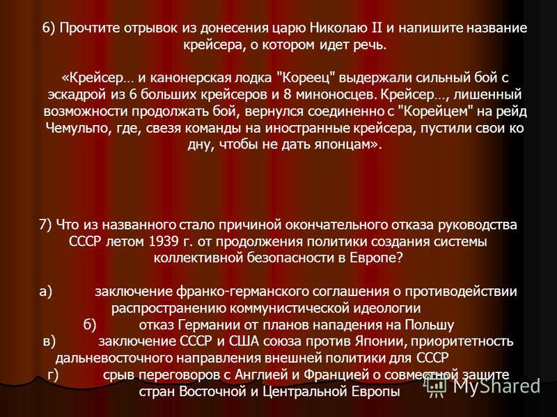 6) Прочтите отрывок из донесения царю Николаю II и напишите название крейсера, о котором идет речь. «Крейсер… и канонерская лодка