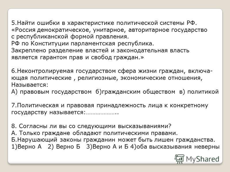 политической системы РФ.