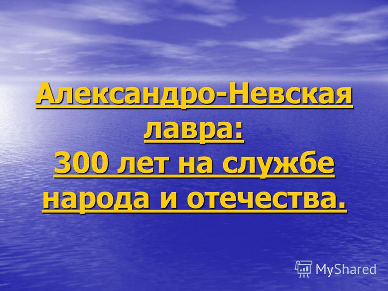 Александро-Невская лавра: 300 лет на службе народа и отечества.