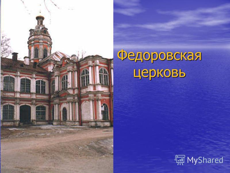 Федоровская церковь