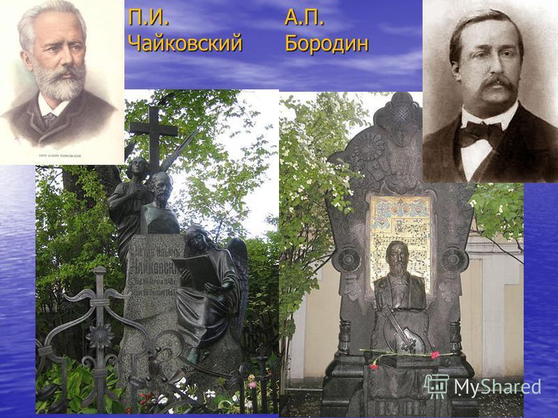 П.И. Чайковский А.П. Бородин