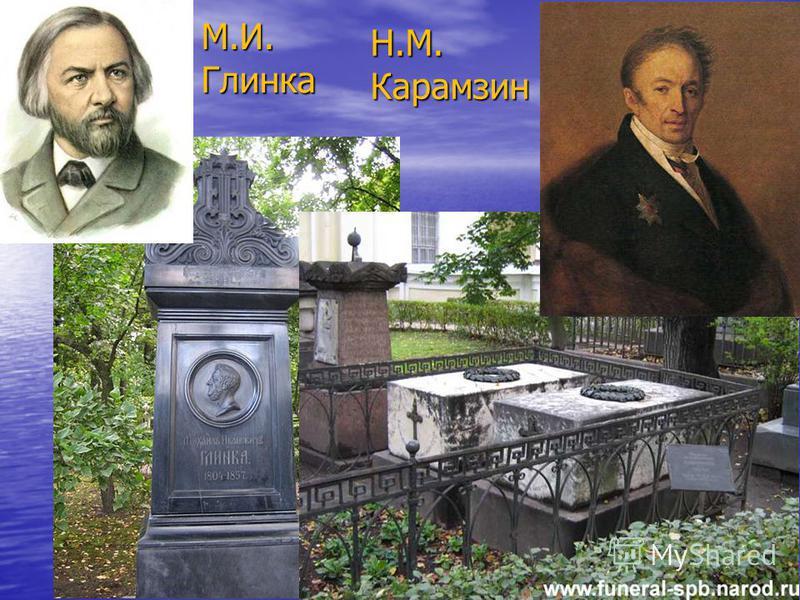 М.И. Глинка Н.М. Карамзин