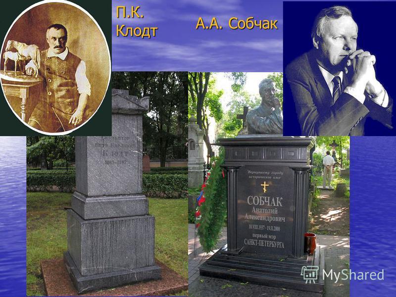 П.К. Клодт А.А. Собчак