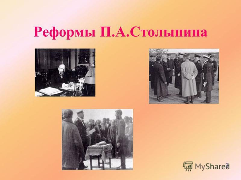 Реформы П.А.Столыпина 1