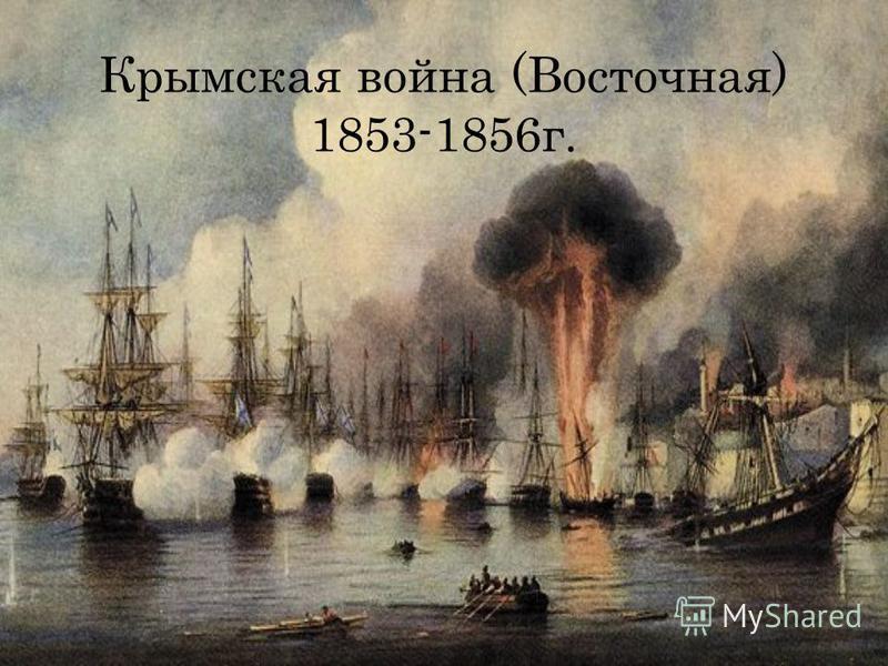 Крымская война (Восточная) 1853-1856 г.