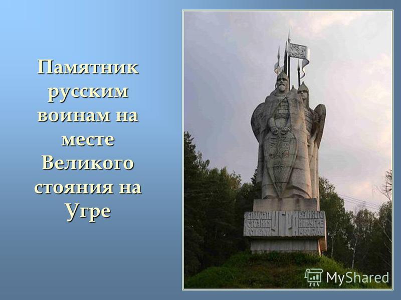 Памятник русским воинам на месте Великого стояния на Угре