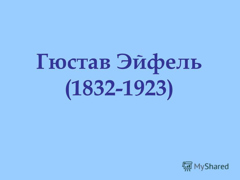 Гюстав Эйфель (1832-1923)