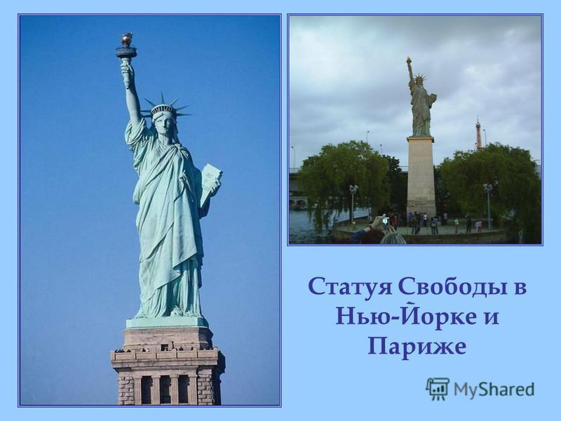 Статуя Свободы в Нью-Йорке и Париже