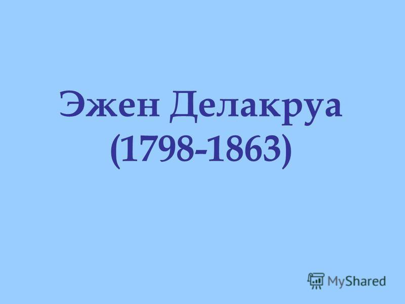 Эжен Делакруа (1798-1863)
