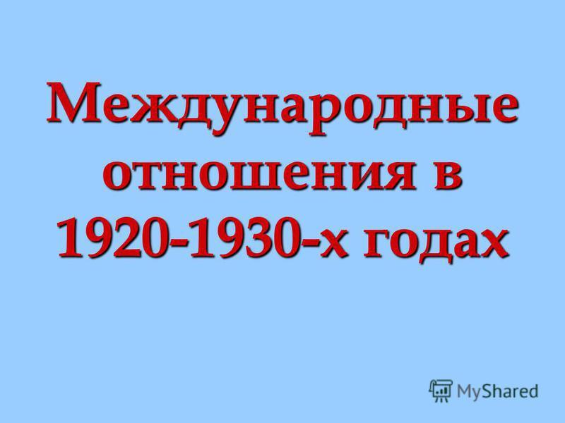 Международные отношения в 1920-1930-х годах