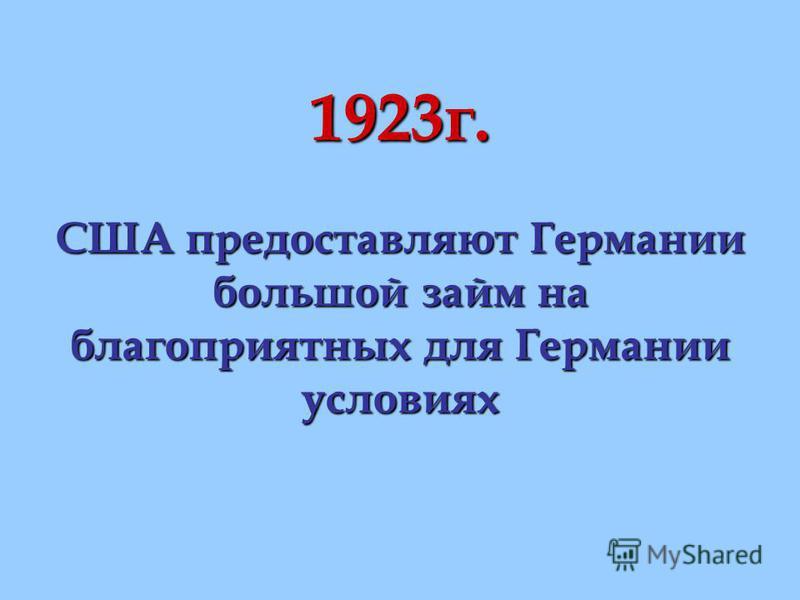 1923 г. США предоставляют Германии большой займ на благоприятных для Германии условиях