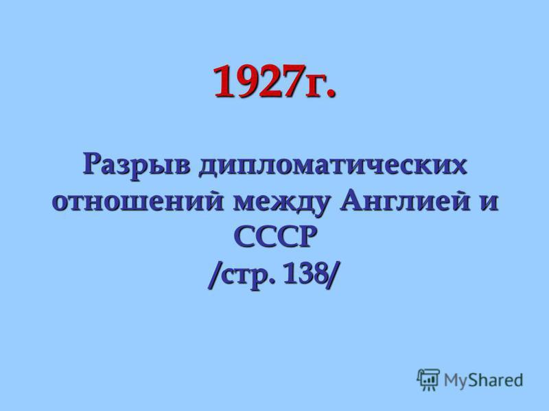 1927 г. Разрыв дипломатических отношений между Англией и СССР /стр. 138/