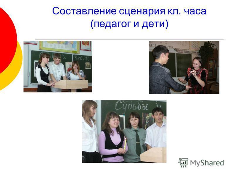 Составление сценария кл. часа (педагог и дети)
