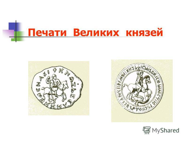 Печати Великих князей