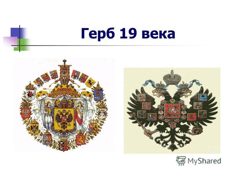 Герб 19 века