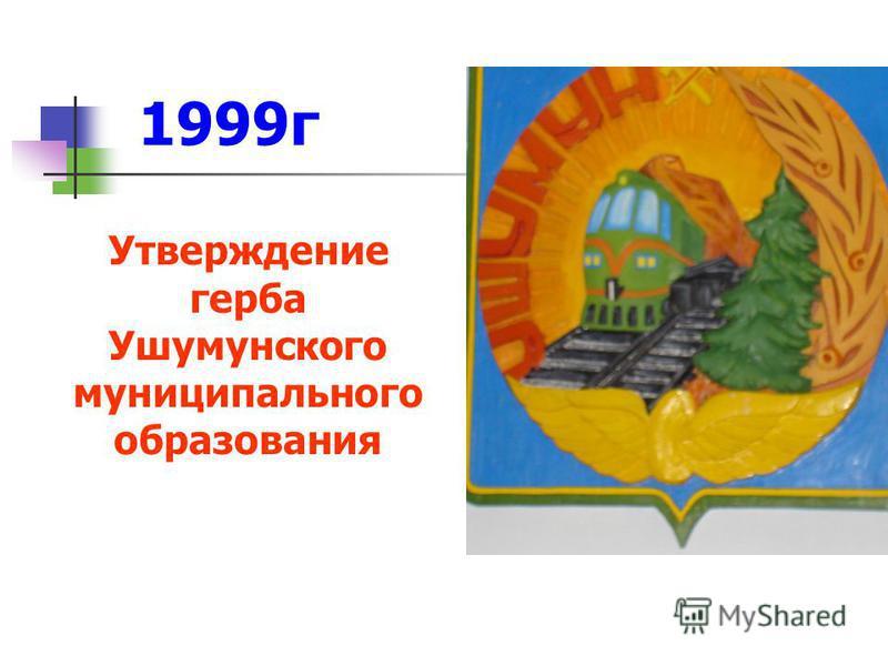 1999 г Утверждение герба Ушумунского муниципального образования