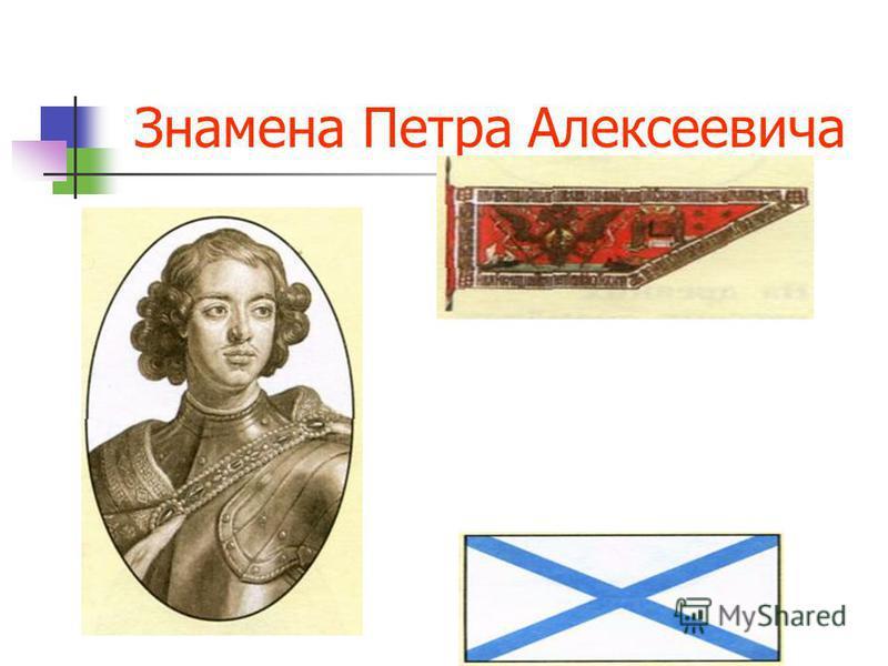 Знамена Петра Алексеевича