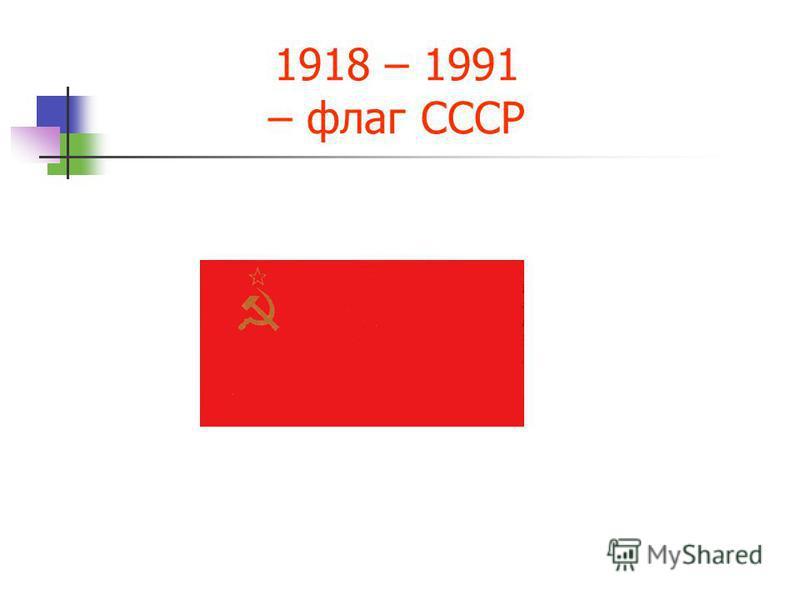 1918 – 1991 – флаг СССР