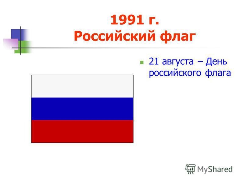 1991 г. Российский флаг 21 августа – День российского флага