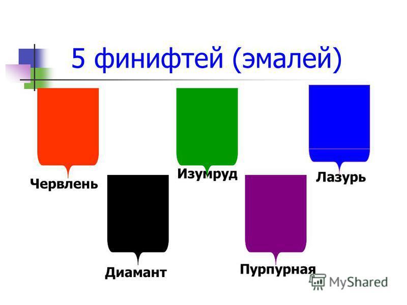 5 финифтей (эмалей) Червлень Изумруд Лазурь Диамант Пурпурная