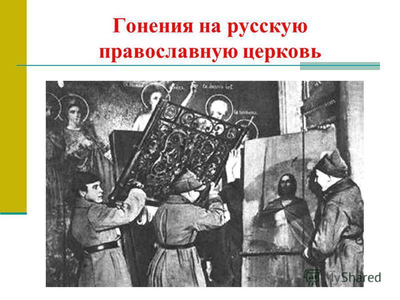 Гонения на русскую православную церковь