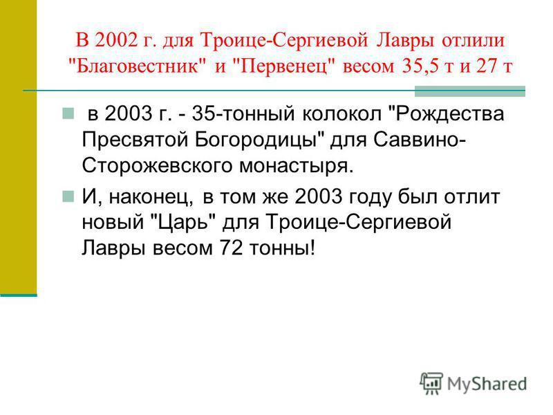 В 2002 г. для Троице-Сергиевой Лавры отлили
