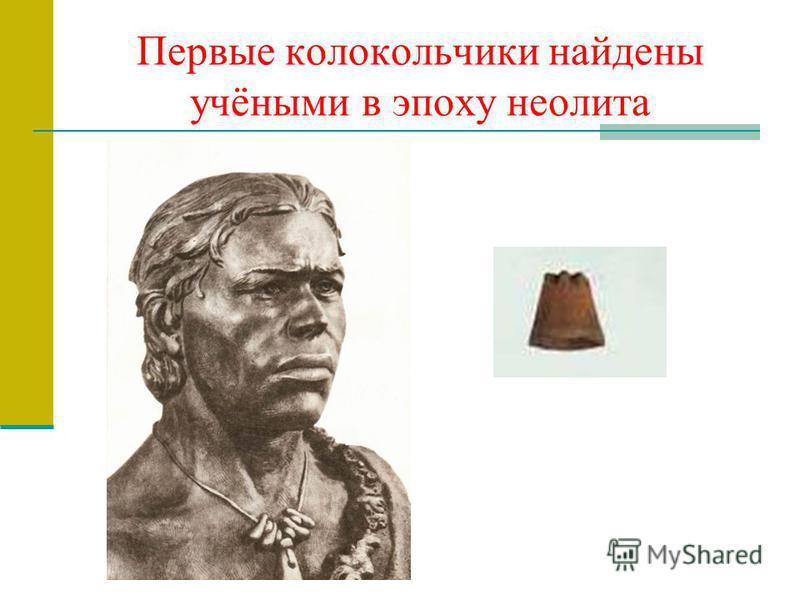Первые колокольчики найдены учёными в эпоху неолита