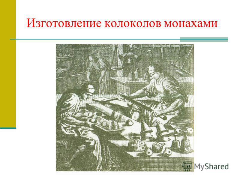 Изготовление колоколов монахами